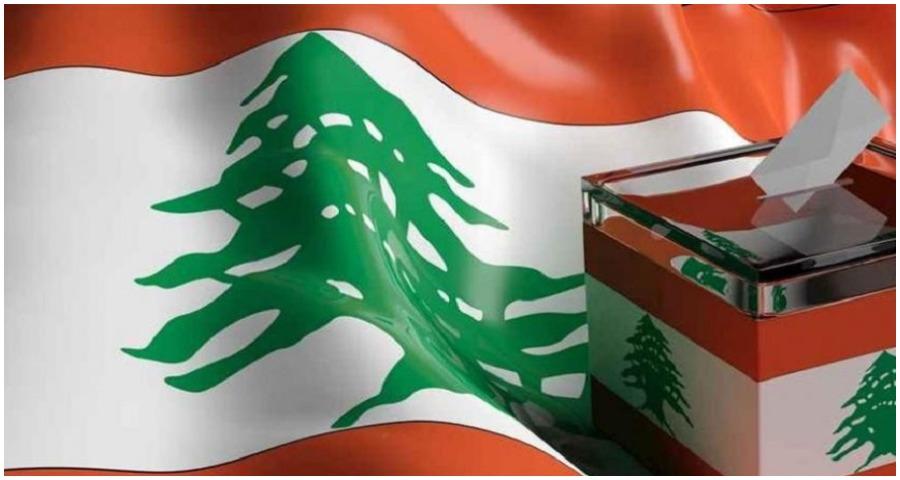 لبنان : 82.900 ناخب يقترعون في 40 بلداً