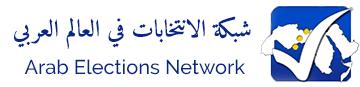 شبكة الانتخابات في العالم العربي